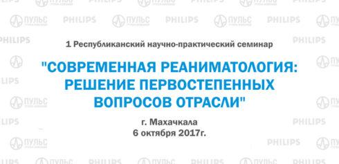 Первая республиканская конференция по реаниматологии прошла в главной больнице Дагестана