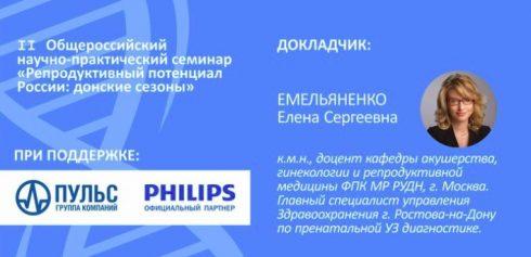 Общероссийский научно-практический семинар «Репродуктивный потенциал России: донские сезоны»
