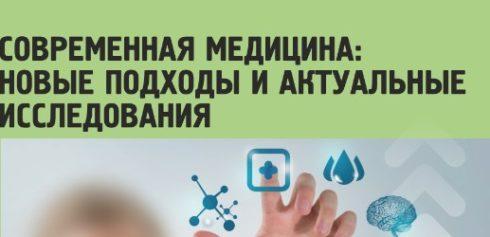 Научно-практическая конференция: «Современная медицина: новые подходы и современные исследования»