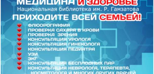 VI ежегодная Межрегиональная выставка «Медицина и здоровье»